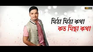 Gutor Manager Assamese Song Download & Lyrics