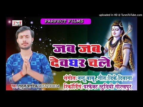 har mahadev bola tani ham singer rahul pandey