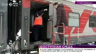 Время новостей. В составе поезда Сыктывкар-Усинск появился специальный вагон. 15 января 2015