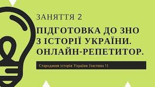 Заняття 2. ЗНО з історії України онлайн репетитор підготовка стародавня історія