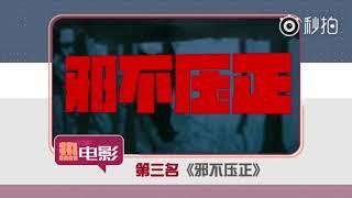 2018小沈阳 跨界导演 (猛蟲過江) 定於20180615 上映