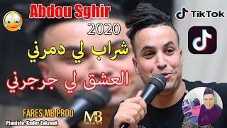 قنبلة التيك توك 2020 عبدو الصغير Cheb Abdou Sghir - L'3achk Jarjarni (Tik Tok)Zakzouki
