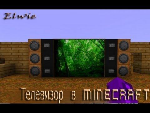 видео: Minecraft  как создать теливизор без модов