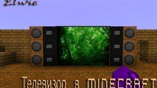 Minecraft  как создать теливизор без модов(Minecraft как создать телик без модов Все подпиываемся на мой новый канал https://www.youtube.com/channel/UCQhUugGAxzHVao5caubIXtw., 2012-07-06T08:40:56.000Z)