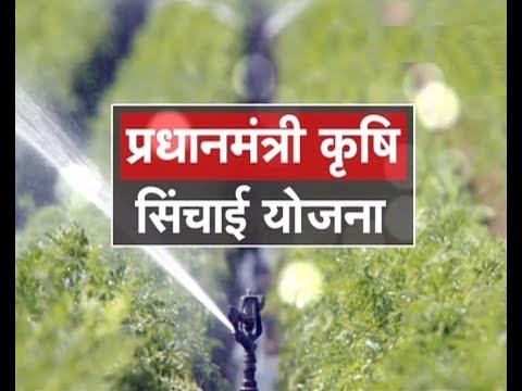 Chaupal Charcha - Pradhan Mantri Krishi Sinchayee Yojana