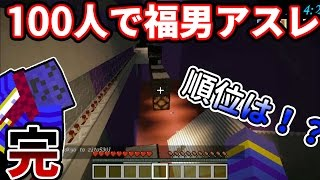 【マインクラフト】ついにゴール!果たしてらっだぁは何位になれたのか… -100人福男レース- #完 thumbnail