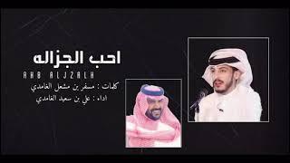 علي بن سعيد - احب الجزالة (حصريا) 2021