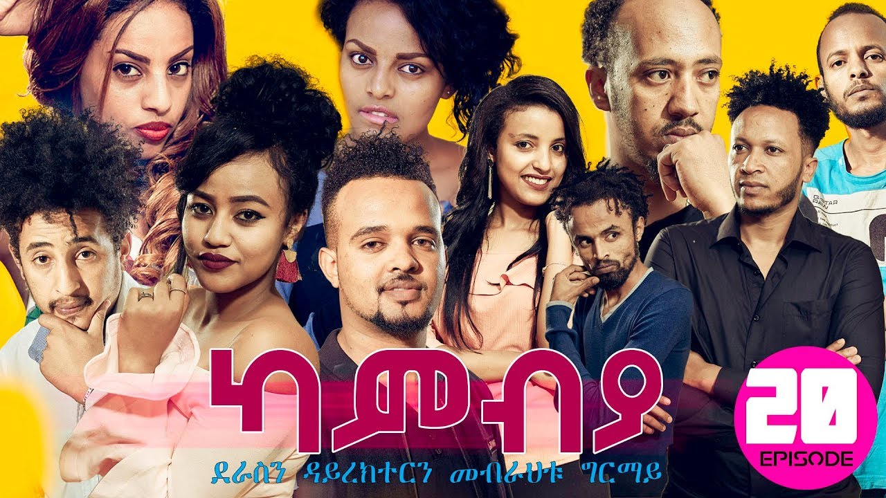 youtube eritrean music 2019