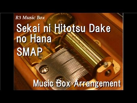 Sekai Ni Hitotsu Dake No Hana/SMAP [Music Box]