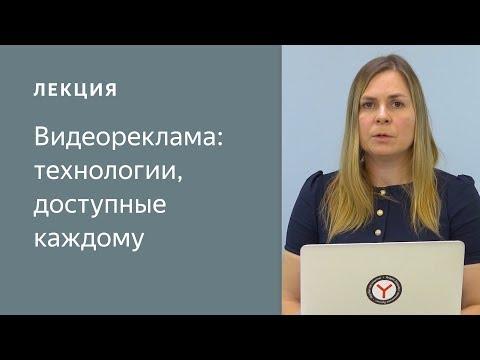Видеореклама от Яндекса: технологии, доступные каждому
