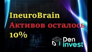 Ineurobrain inb НОВОСТИ обзор отзывы скам