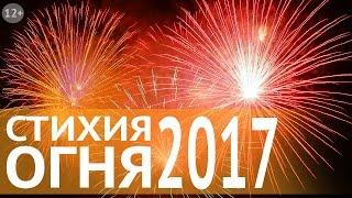 Астропрогноз на 2017: как встретить и провести год Огненного / Красного Петуха (Стихия Огня)