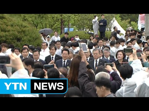 [현장영상] 5·18 기념식에 도착한 문재인 대통령 / YTN