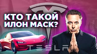 Илон Маск: гений или мошенник? / История успеха Маска - PayPal, SpaceX, Tesla и не только