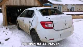 видео скупка авто без документов на запчасти