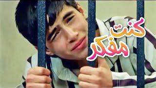 Repeat youtube video كنت مفكر حالي شي  - عبدالقادر صباهي | قناة كراميش Karameesh Tv