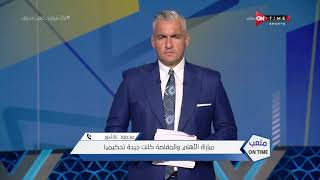 ملعب ONTime - محمود عاشور:مباراة الأهلي والمقاصة كانت جيدة تحكيميا
