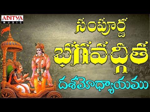 Sampoorna Bhagavad Geeta - Vibhuti Yogam | Chapter - 10 | Arjun, Madugula Siva Sri Sharma