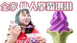 VV是吃貨  全家出了《仙人掌霜淇淋》39元→聽說是澎湖必吃美食→????!仙人掌是這味道嗎?