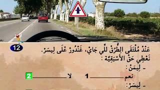 examen route séries 20 Code de Permis Maroc 2019