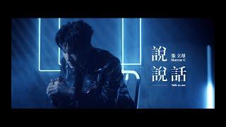 張立昂Marcus C《說說話 Talk to Me》Official Music Video