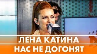Лена Катина - Нас Не Догонят ( Live @ Радио ENERGY)