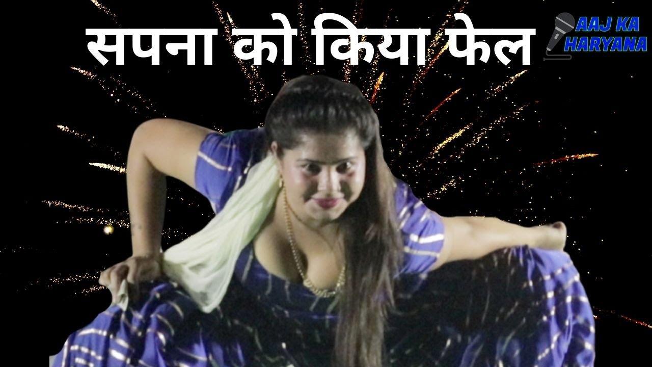 Download सपना को किया फेल ॥ Sapna Ko Kiya Fail || Aarti Dahiya || Aaj Ka Haryana
