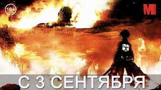 Дублированный трейлер фильма «Атака титанов. Фильм первый: Жестокий мир»