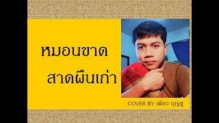 หมอนขาด สาดผืนเก่า COVER BY เพียว บุญชู