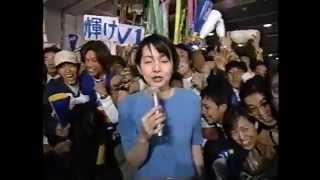 1998年10月8日、横浜ベイスターズが38年ぶりにセ・リーグ優勝。 ニュー...