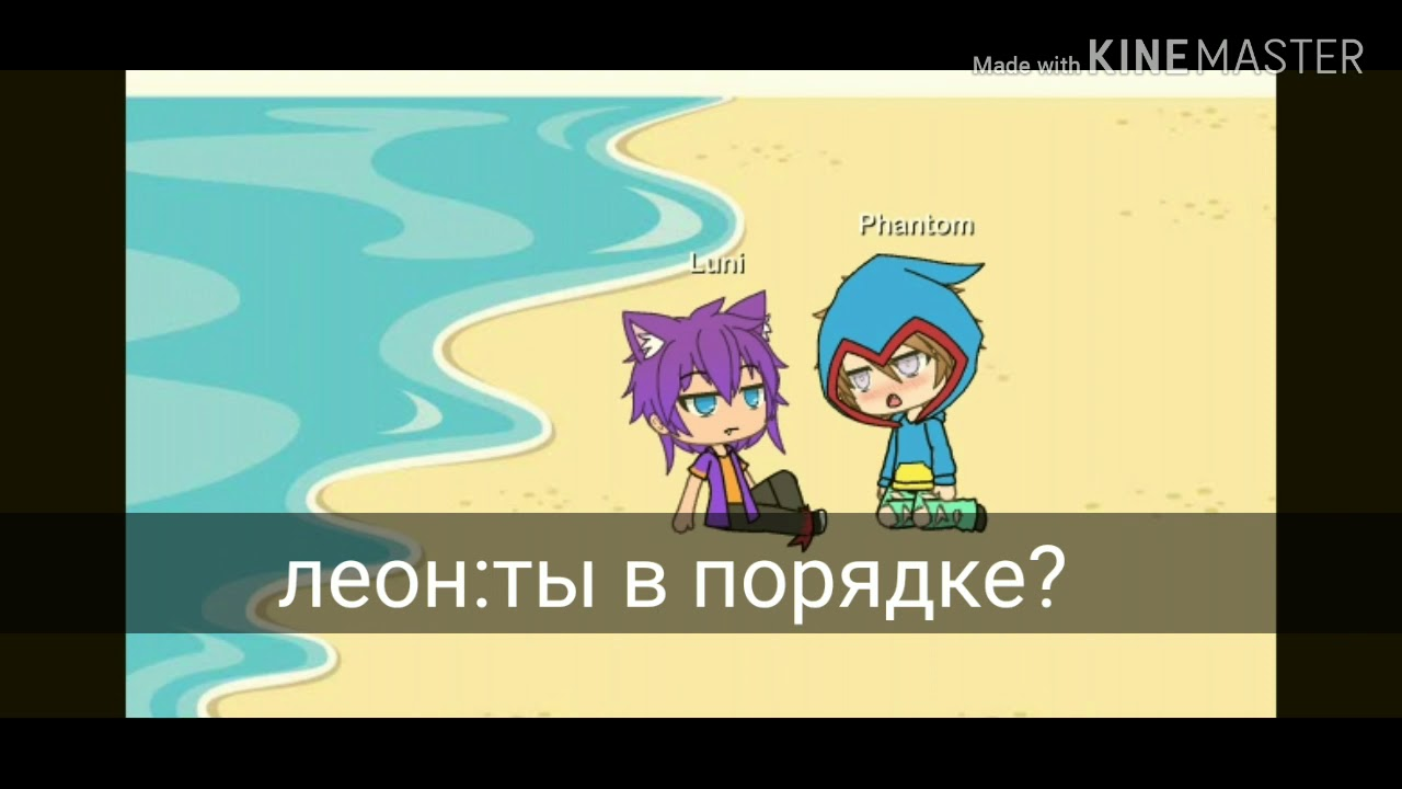 Леон и сэнди 5(guy love story) - YouTube