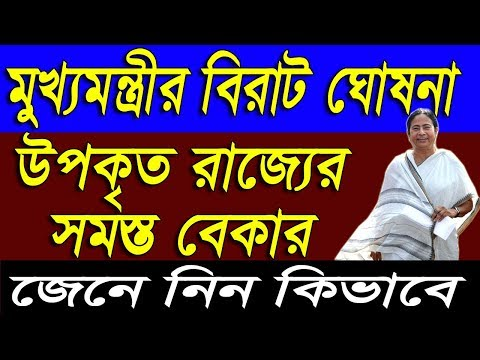 Very Big Good News For West Bengal People|Million Jobs in WB|Chip Minister Mamata Banerjee
