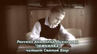 Читаем книги о войне. Анатолий Николаев Землянка