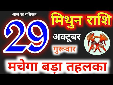 Mithun Rashifal 29 October 2020 | 29 अक्टूबर मिथुन राशि | आज का मिथुन राशिफल | Gemini Rashifal