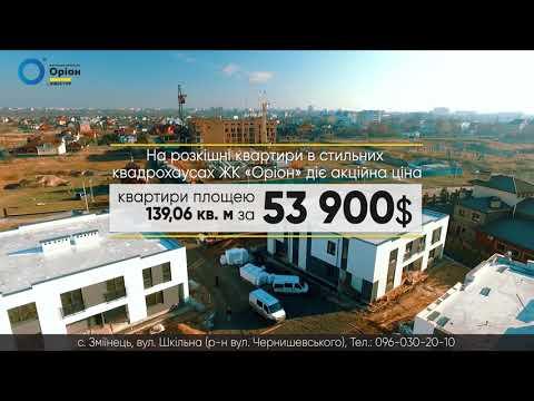 ЖК Оріон: нетиповий комплекс біля Луцька, що вражає