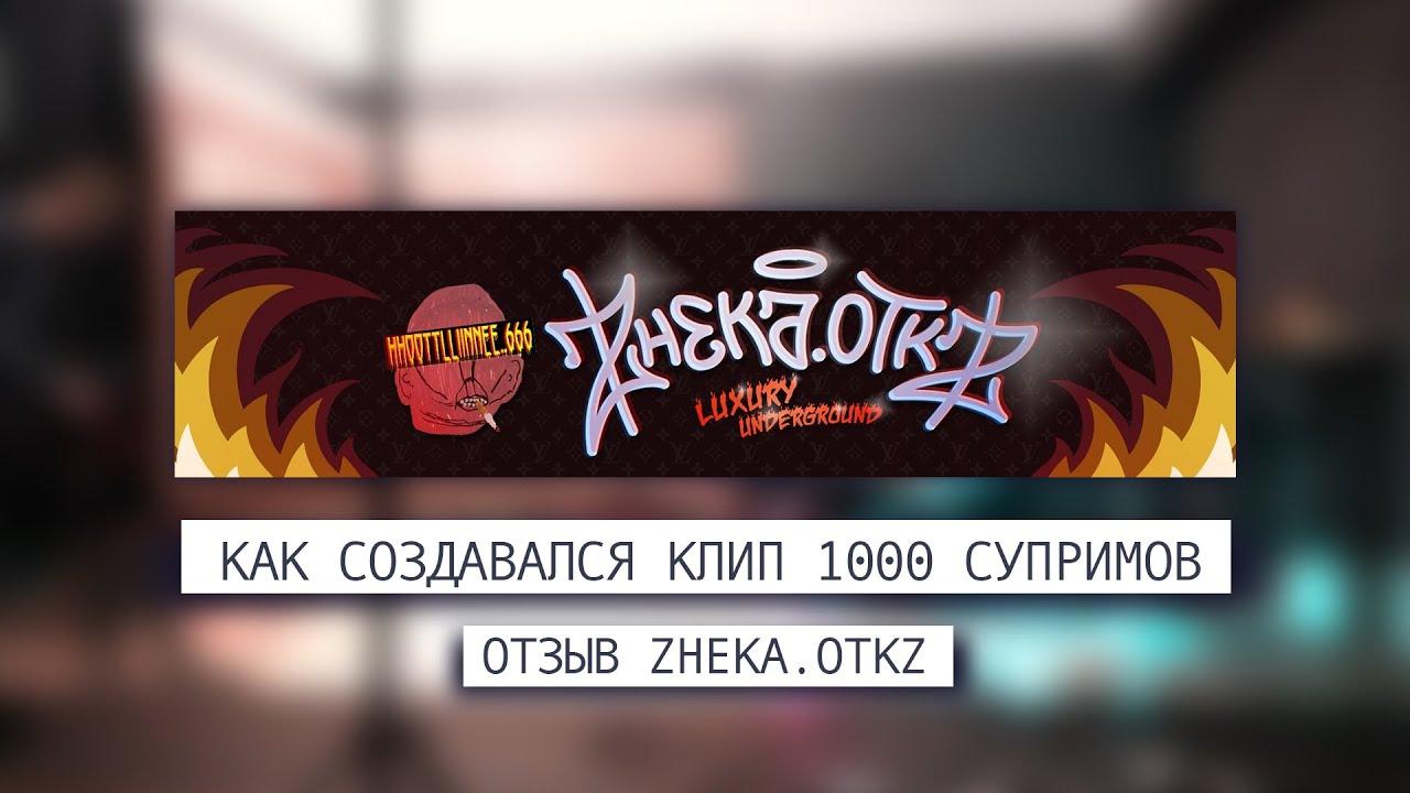 Download Как создавался Клип 1000 супримов | Отзыв Zheka.otkz
