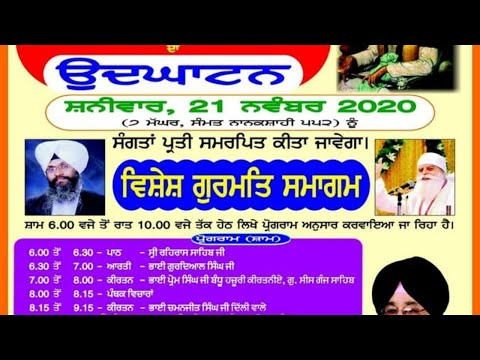 Exclusive-Live-Now-Gurmat-Kirtan-Samagam-From-New-Ranjit-Nagar-Delhi-21-Nov-2020