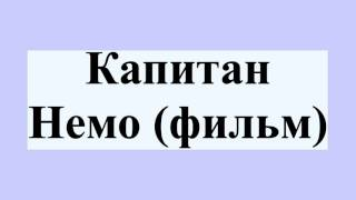 Капитан Немо (фильм)