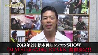 速報!! 松本利夫ワンマンSHOW「MATSUぼっち06」-STARS-開催決定!! 2019...