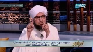 اخر النهار - الحبيب علي الجفري : الجيش المصري الجيش الوحيد اللي معمول له حساب في المنطقة العربية!