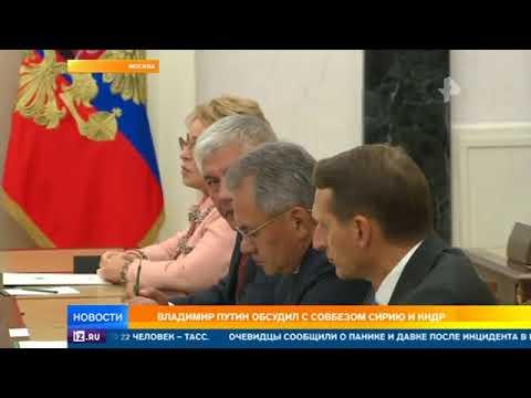 Борьбу с терроризмом Владимир Путин обсудил с постоянными членами Совета Безопасности