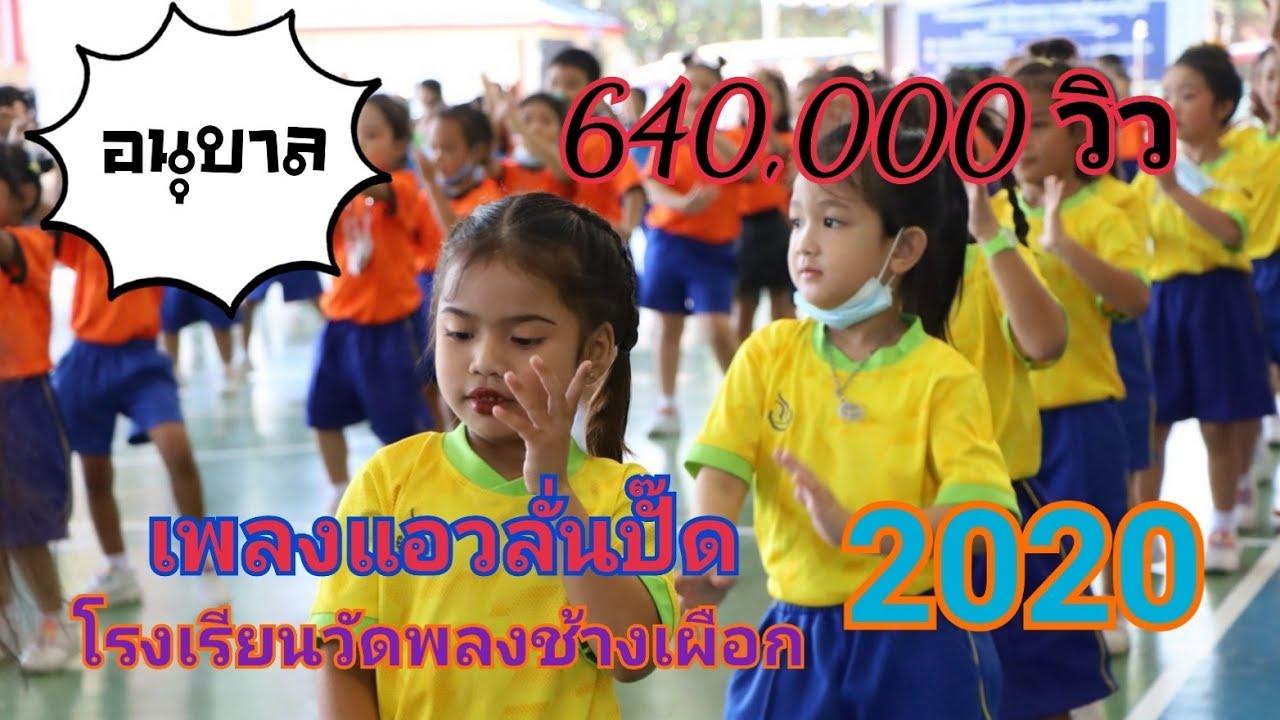 แอวลั่นปั๊ด - ปริม ลายไทย-  cover น้องอนุบาลโรงเรียนวัดพลงช้างเผือก/เปรมมี่นะครับ