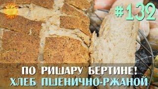 Slavic Secrets #132: Пшенично-ржаной хлеб