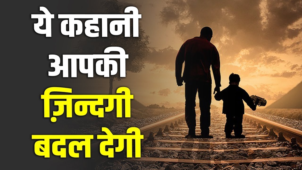 A FATHER AND A SON | MOTIVATIONAL STORY IN HINDI