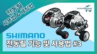 [릴 세팅법] 시마노 전동릴 기능 및 사용법 3편 SH…