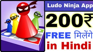 "Use  Ludo Ninja Free Earninigs App, Paly Ludo Game win real money"" Deily 200₹ For Free screenshot 5"