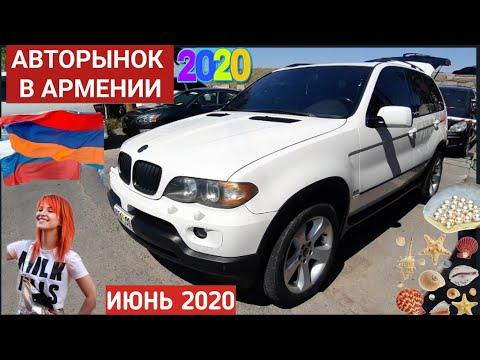 ⛽Авто из Армении 2020!!🔥Сногшибательные Седаны,Внедорожники и Минивены.