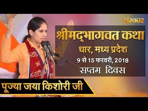 Shrimad Bhagwat Katha By Jaya Kishori Ji - 15 February | Dhar | Day 7