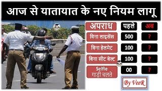 New Traffic Rules - Higher penalties for violating traffic rules - Motor Vehicles Act, 2019 by VeeR