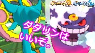 ^p^「チョッキダダリン」を信じろ。【ポケモンSM(サンムーン)実況#14】 thumbnail